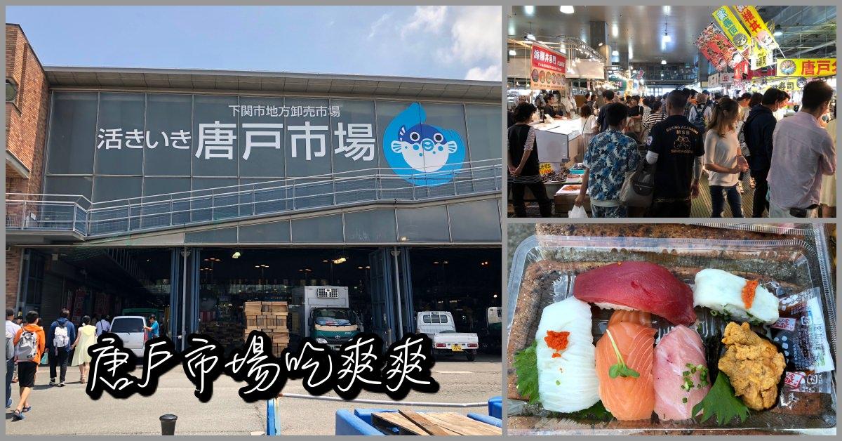 唐戶市場,唐戶市場怎麼去,日本九州美食推薦 @Nash,神之領域