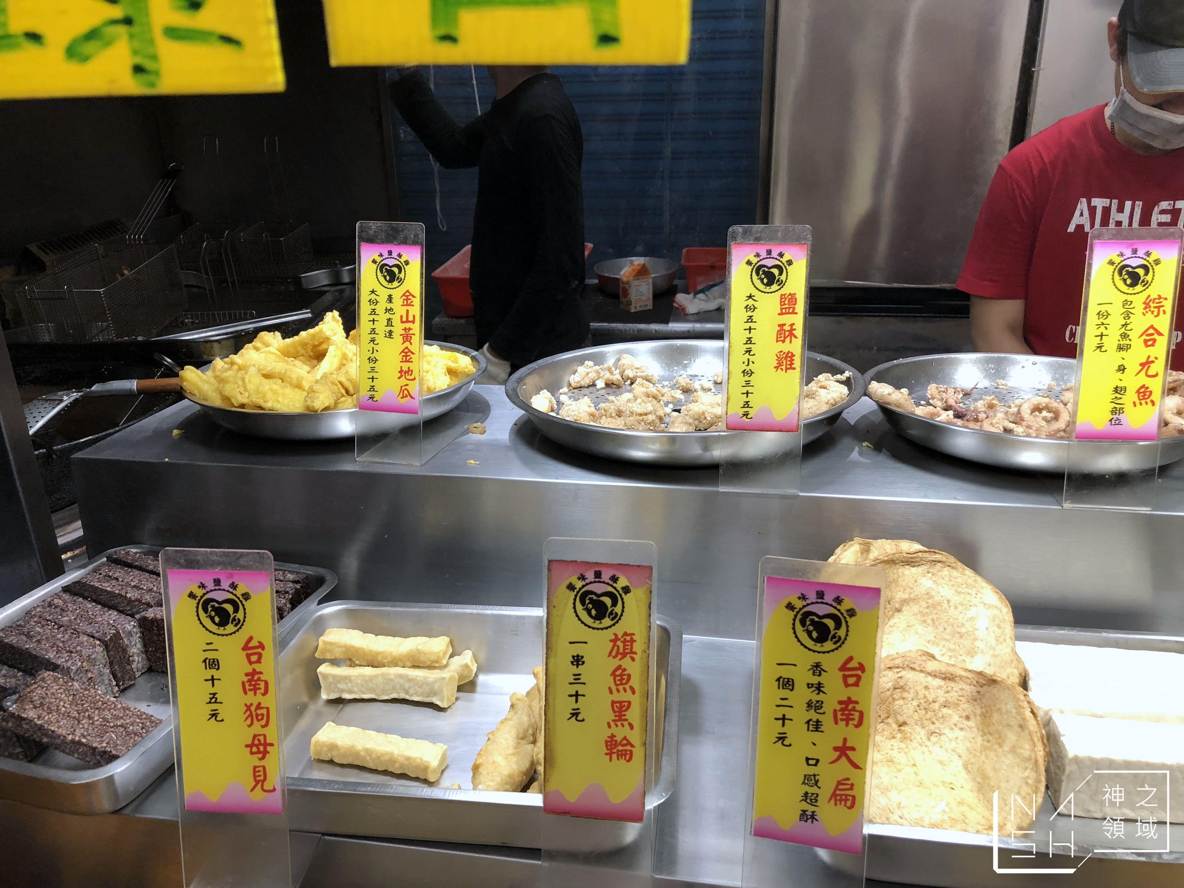 饗味鹹酥雞