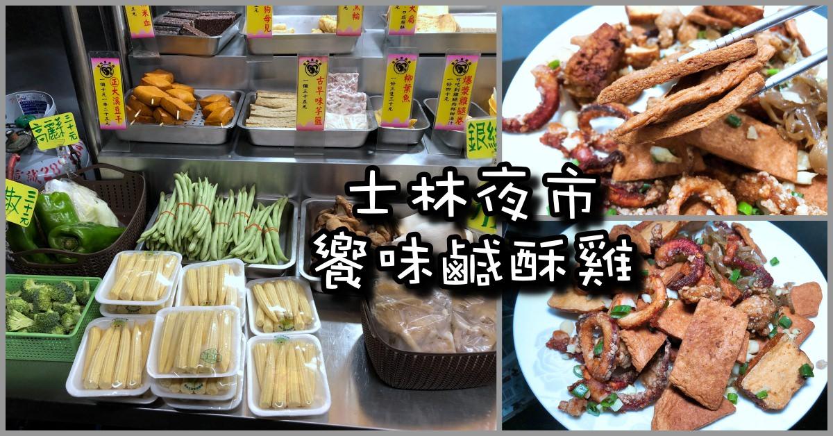 士林夜市鹹酥雞推薦|饗味鹹酥雞 台北最好吃的鹹酥雞之一