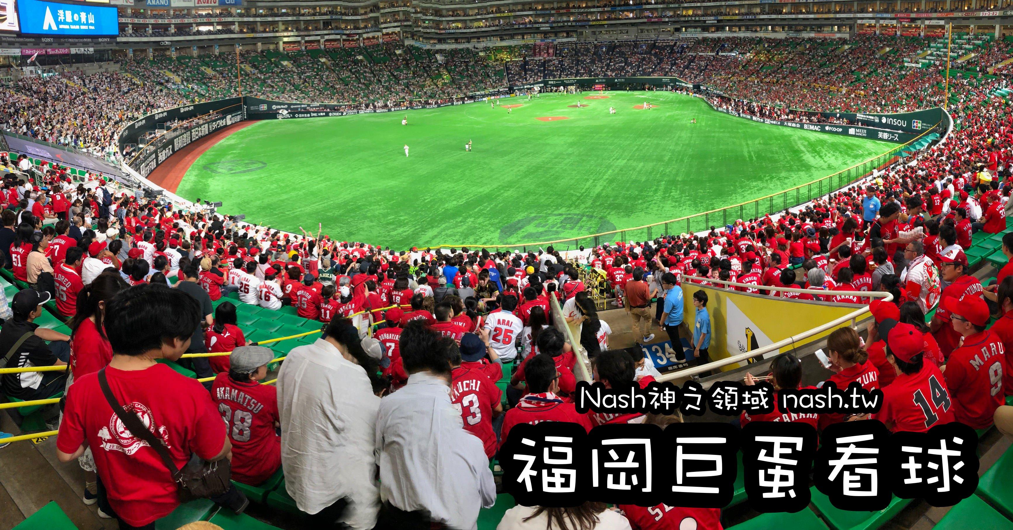 福岡巨蛋,福岡巨蛋賽程,福岡巨蛋球場,福岡巨蛋購票 @Nash,神之領域