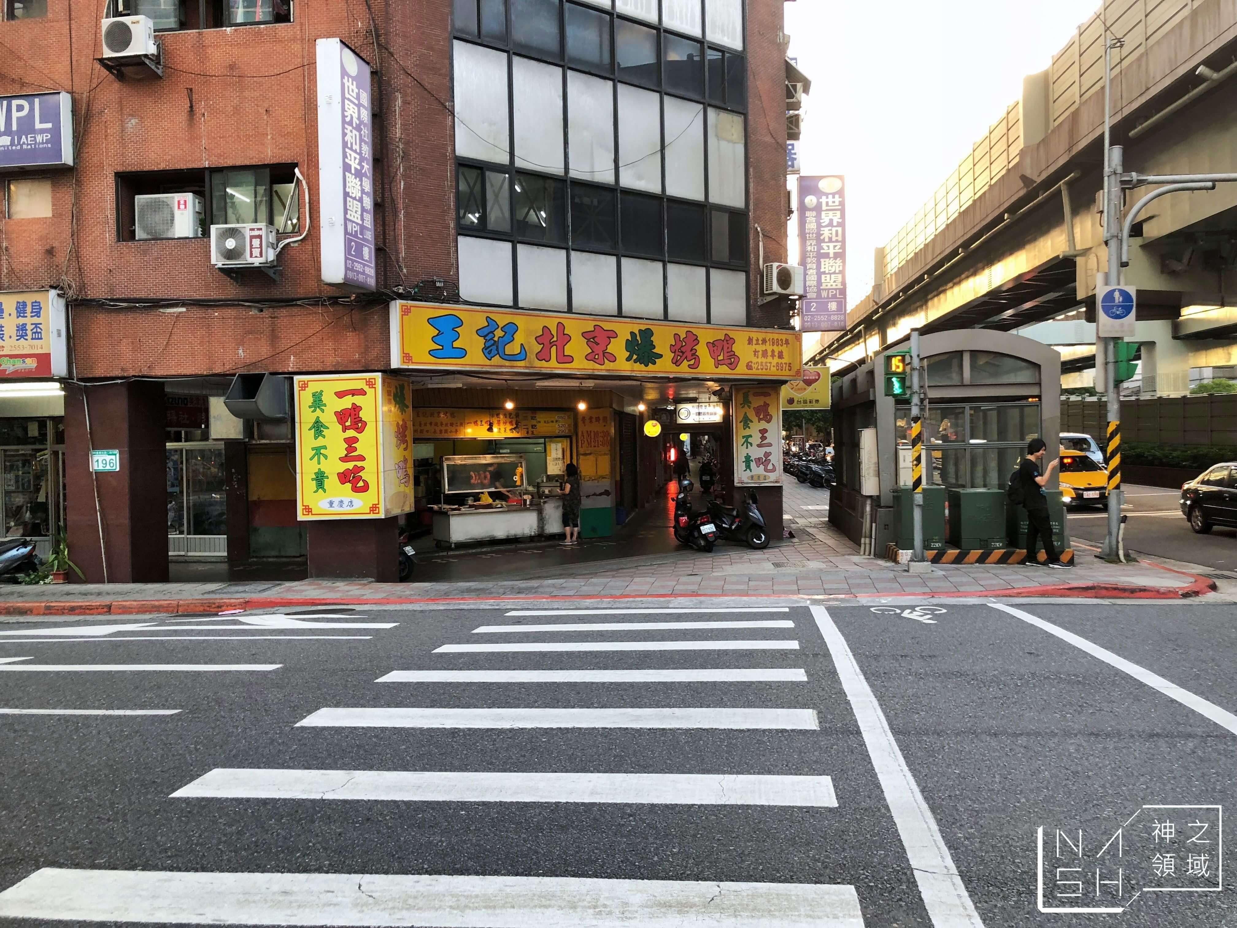 王記北京爆烤鴨