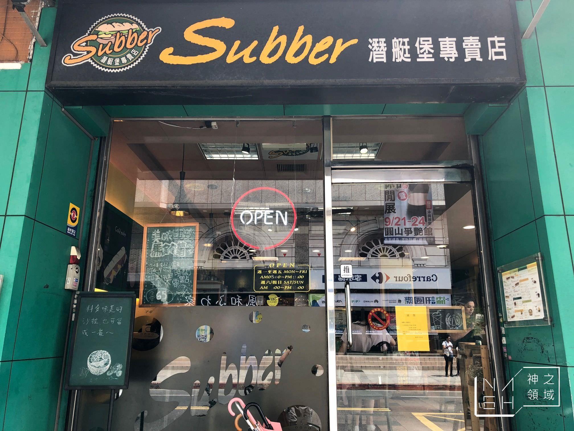 Subber潛艇堡專賣店