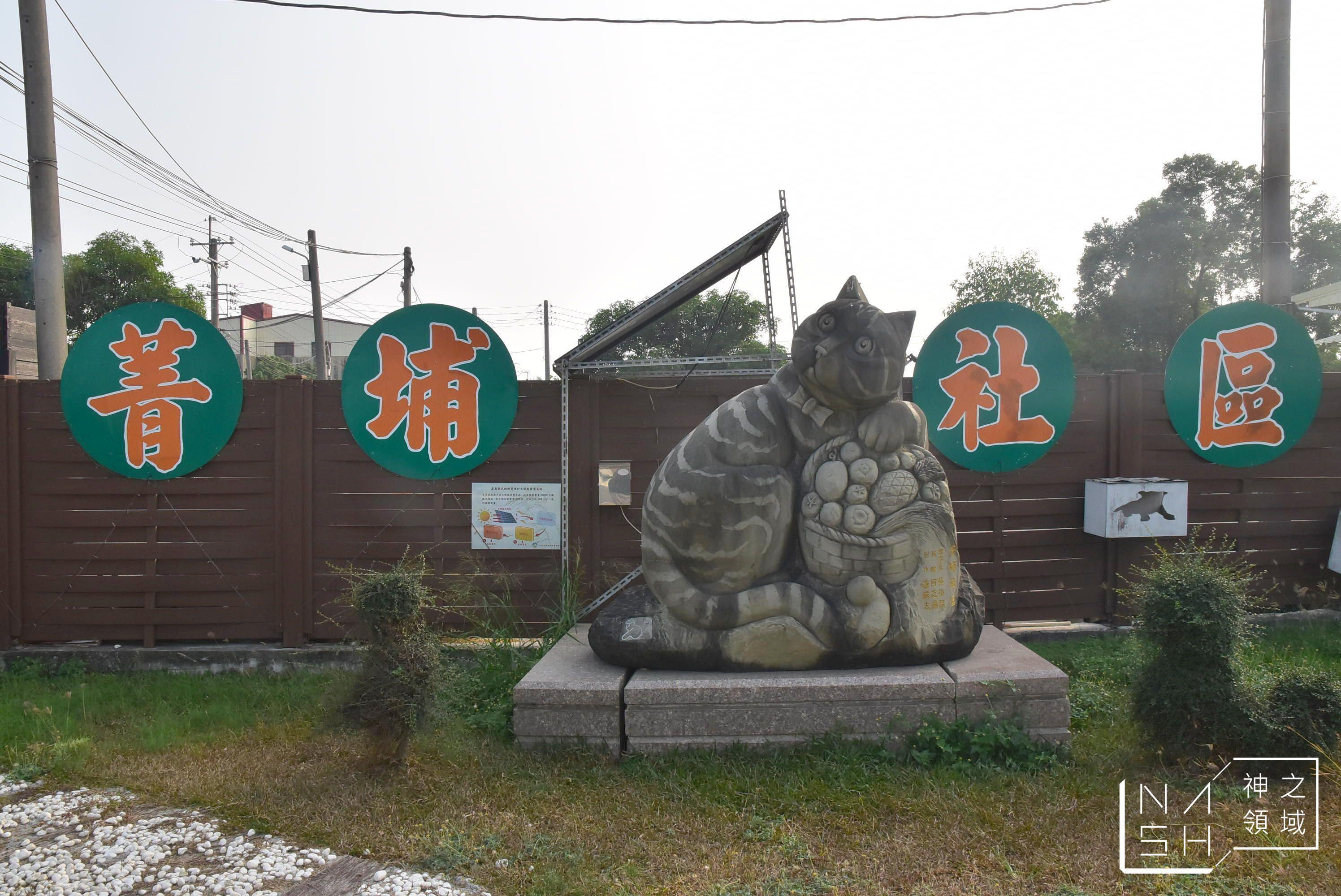 貓咪彩繪村