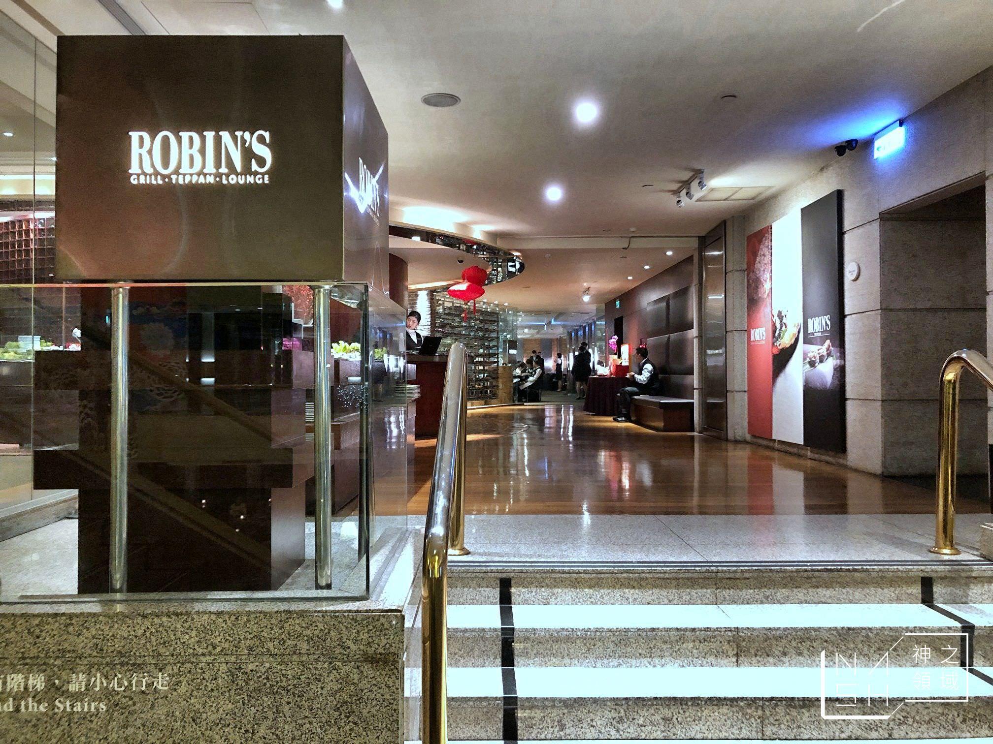 晶華Robin's牛排屋