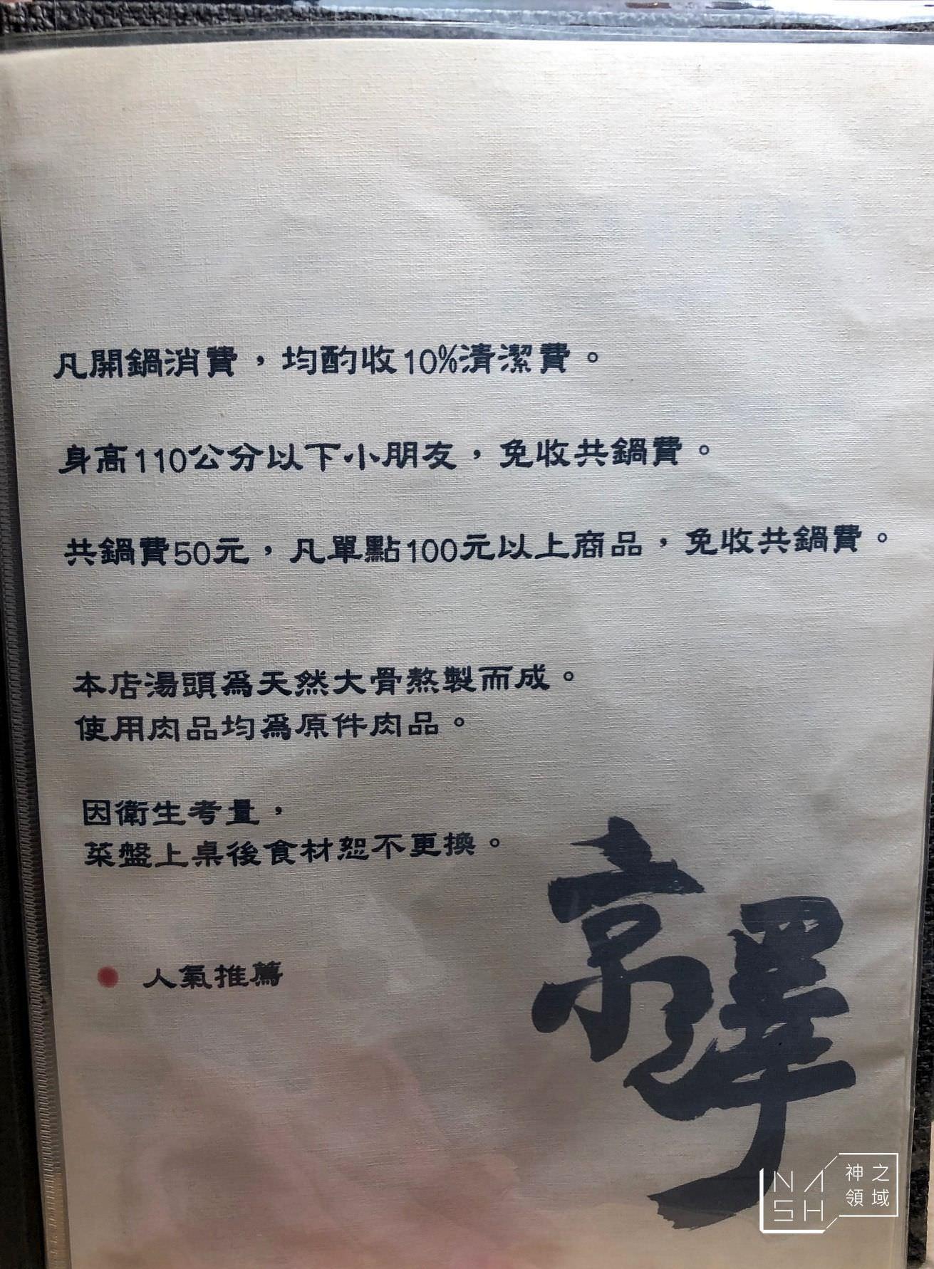 京澤日式鍋物