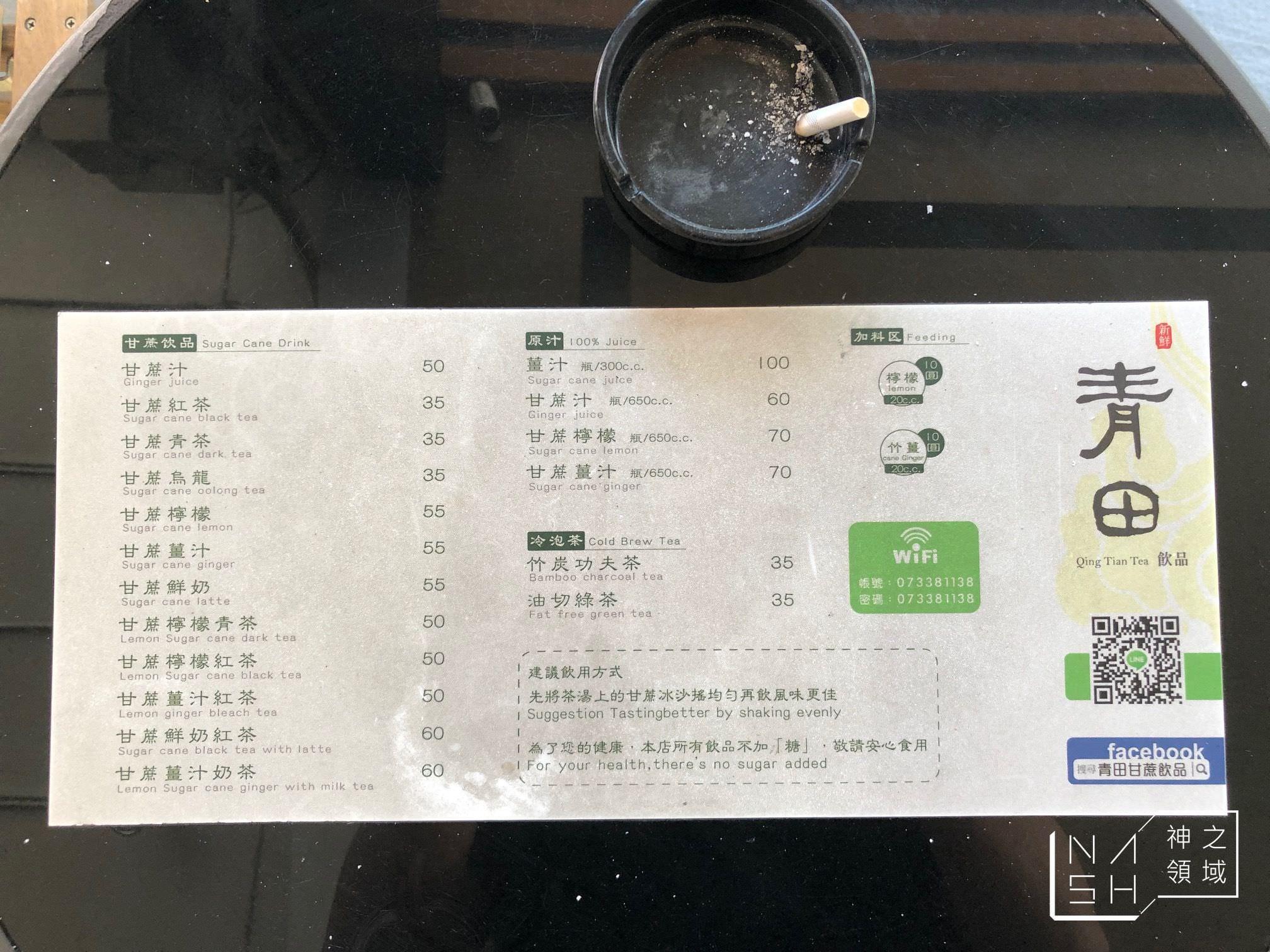 青田甘蔗飲品
