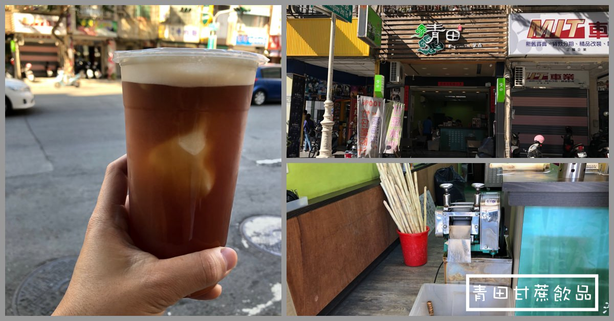 高雄三多商圈美食推薦|青田甘蔗飲品 值得大力宣傳的甘蔗飲料店
