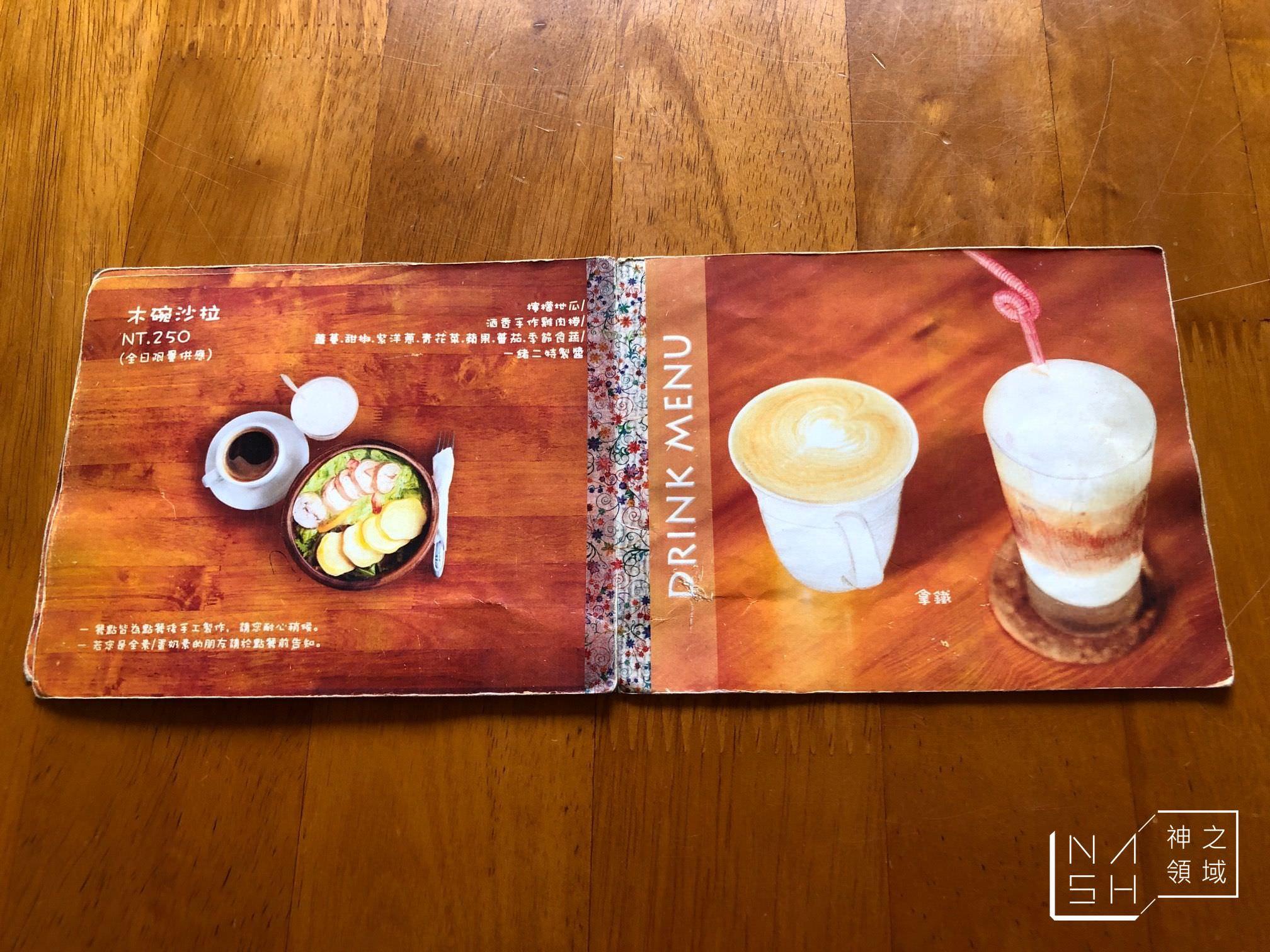 一緒二咖啡
