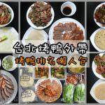 即時熱門文章:台北烤鴨外帶|烤鴨台北推薦總整理-台北必吃的20家美味烤鴨