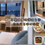 即時熱門文章:台北大安月子中心推薦|孕學林產後護理之家 用知識做月子(房型)