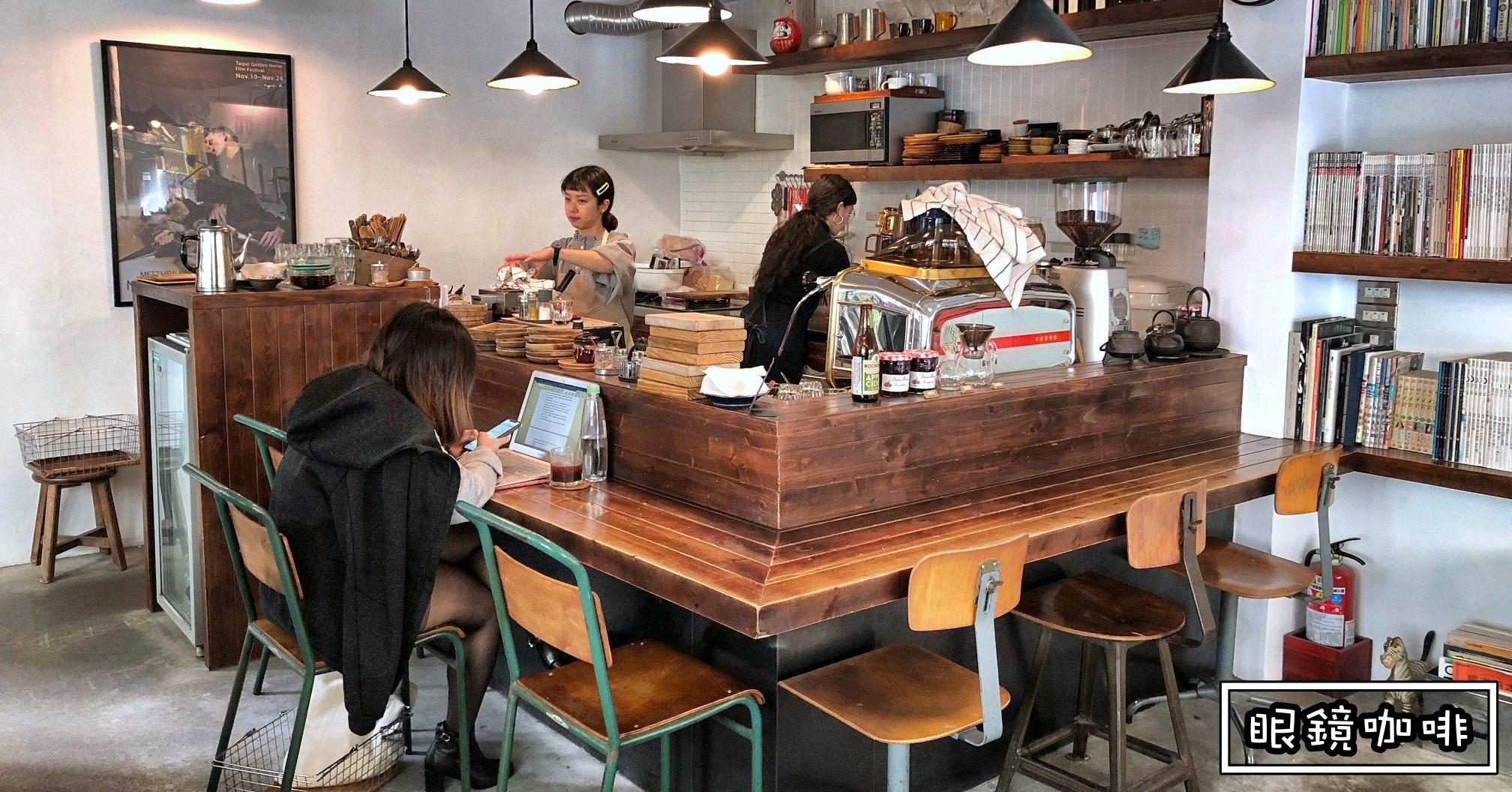 眼鏡咖啡,眼鏡咖啡營業時間,眼鏡咖啡地點,眼鏡咖啡電話,眼鏡咖啡菜單,眼鏡咖啡menu,眼鏡咖啡價錢,眼鏡咖啡四維路,四維路咖啡,大安站咖啡 @Nash,神之領域