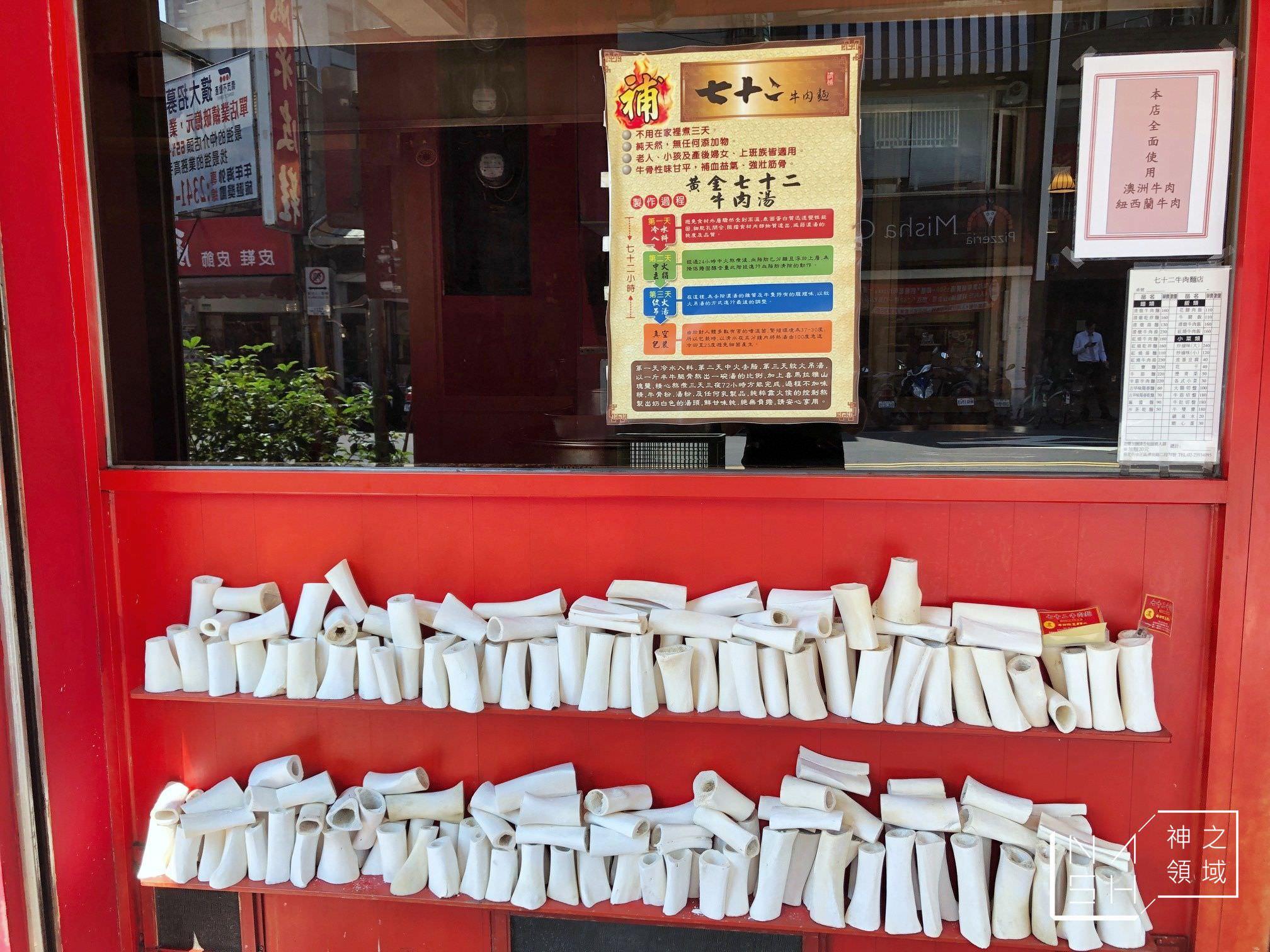 七十二牛肉麵