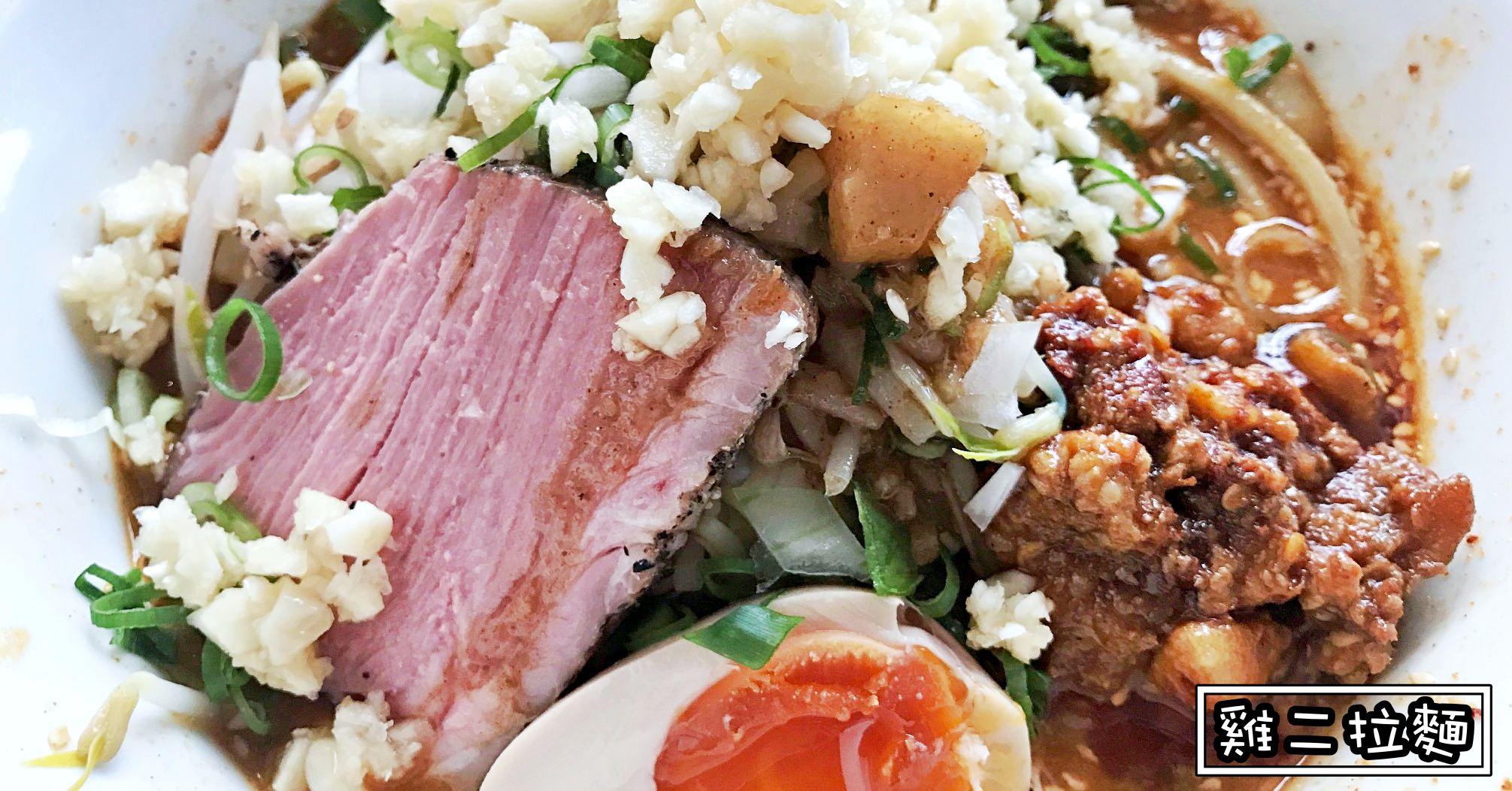 雞二拉麵,台北雞湯拉麵,台北拉麵推薦,雞二拉麵菜單,雞二拉麵menu,雞二拉麵價錢 @Nash,神之領域