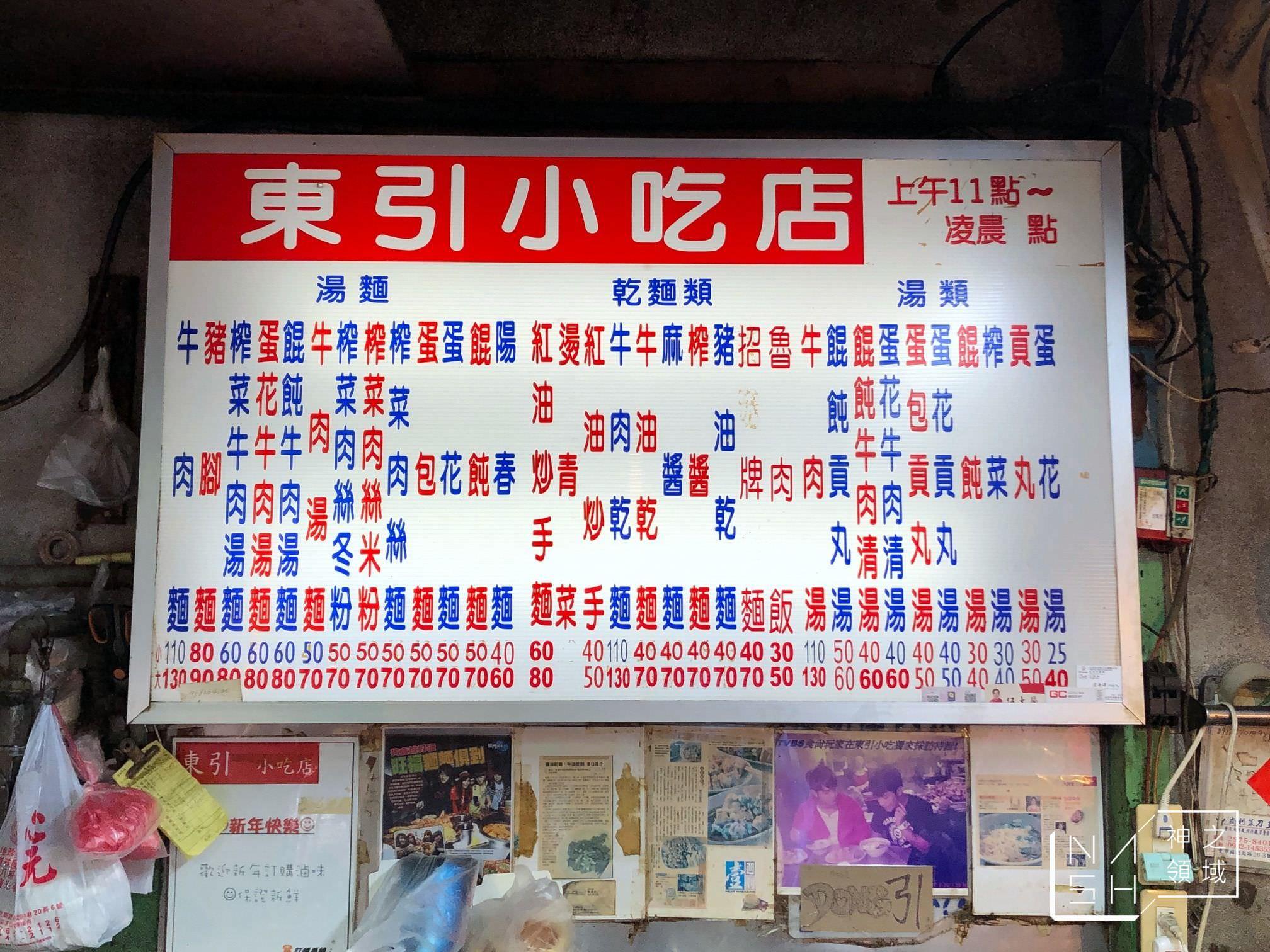 東引小吃店