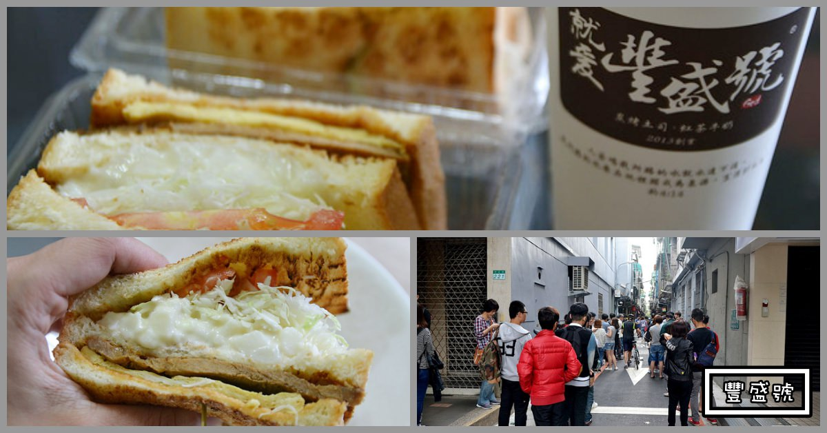 豐盛號|捷運士林早餐 炭烤肉蛋土司 鮮奶紅茶 (菜單menu價錢)