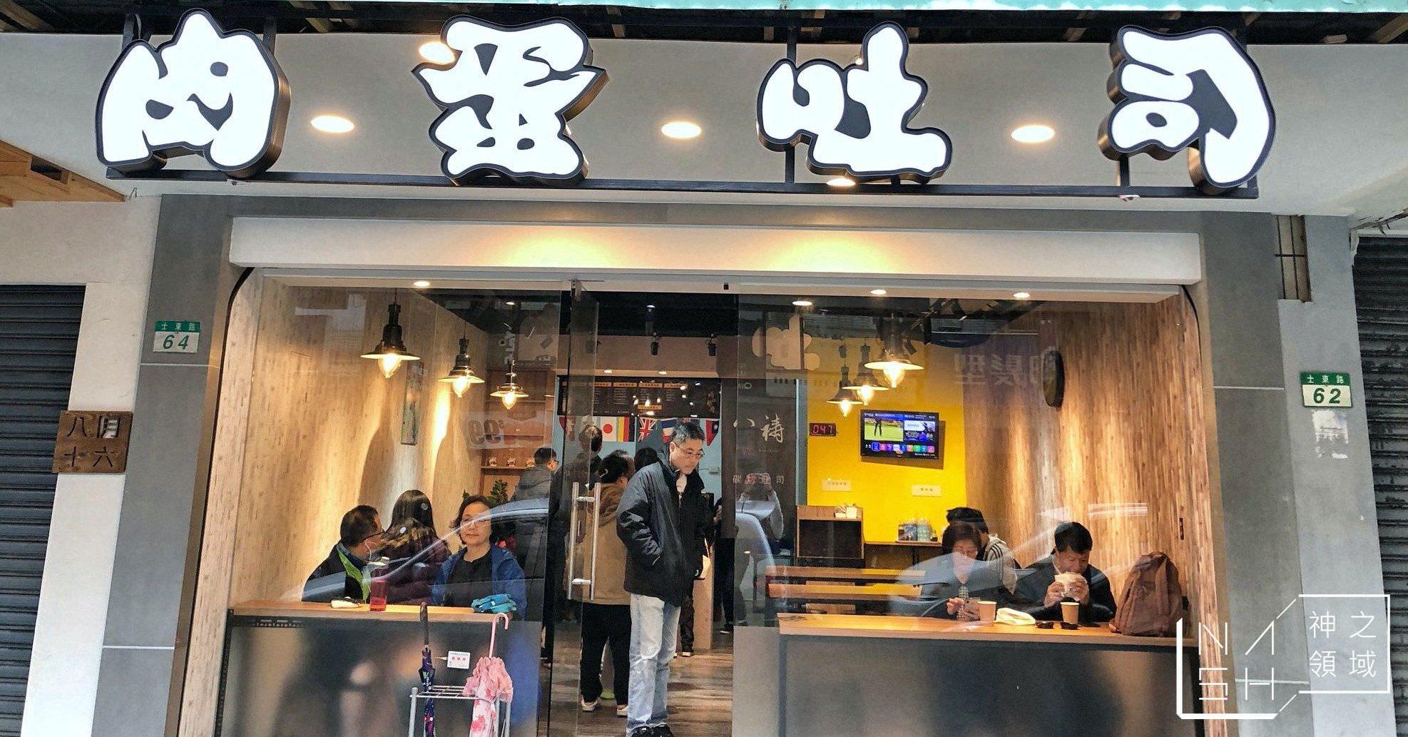 即時熱門文章:八禱碳烤土司天母店|天母早餐推薦-肉蛋土司(菜單價錢)
