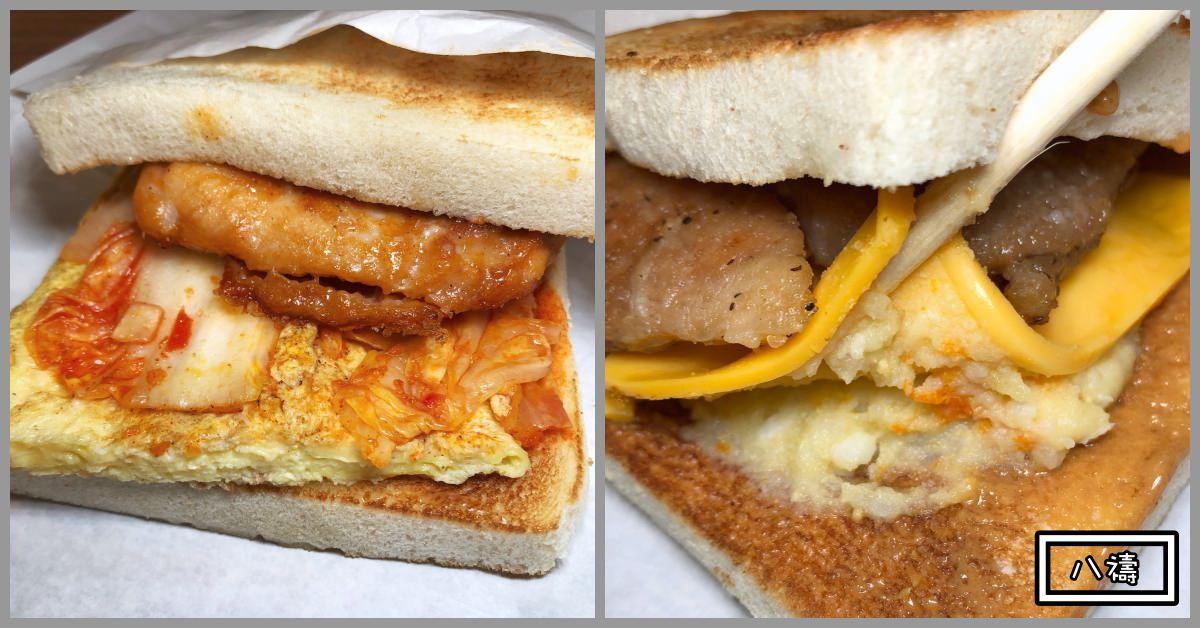 八禱碳烤土司天母店|天母早餐推薦-肉蛋土司(菜單價錢)
