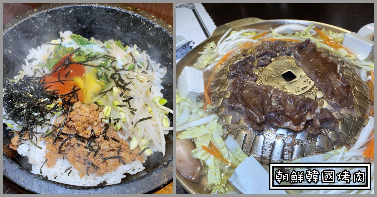 朝鮮韓國烤肉