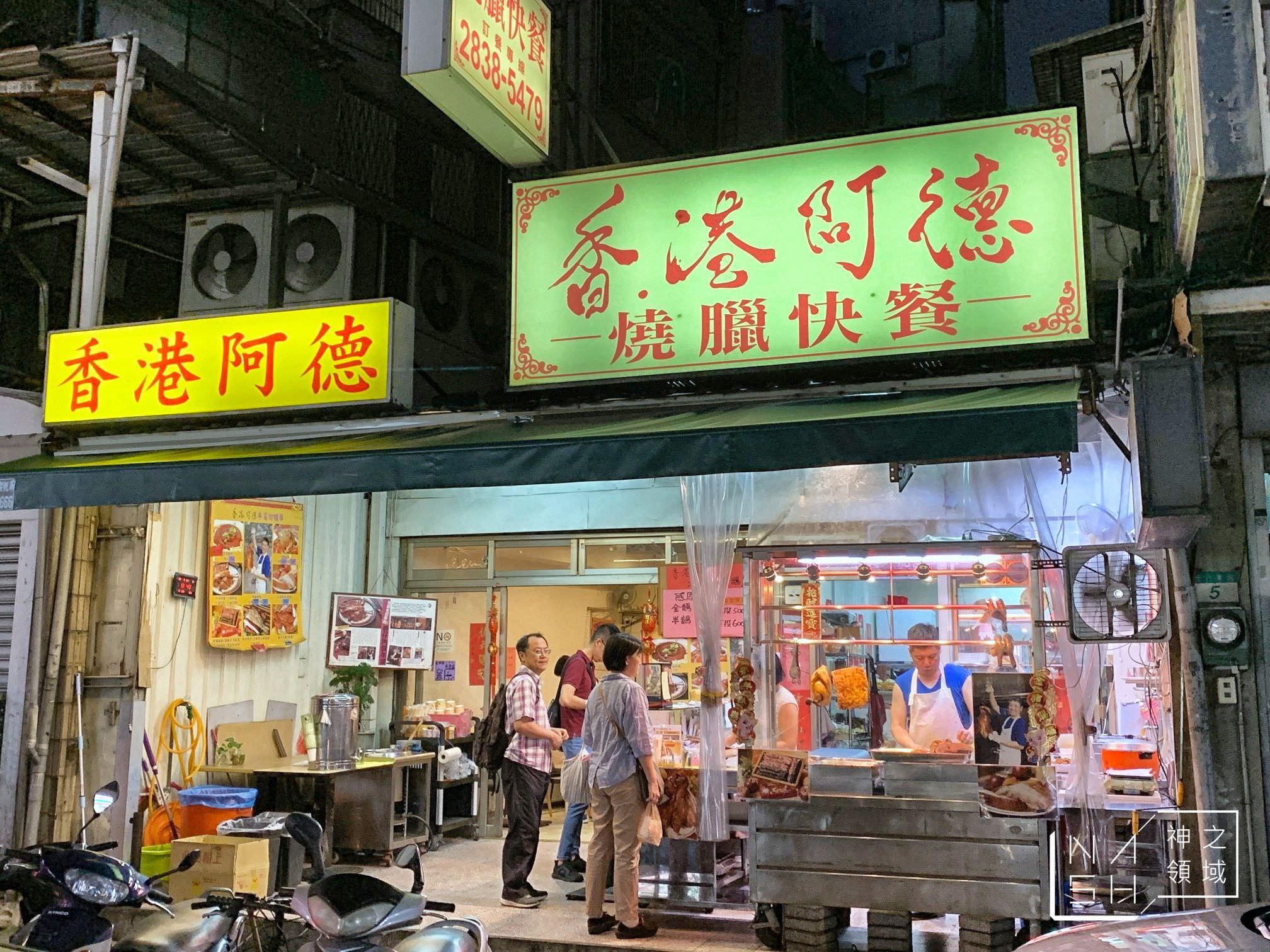 香港阿德燒臘