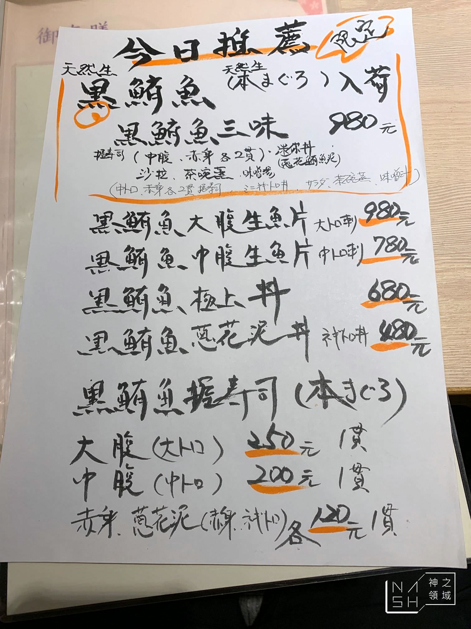 田中清一喰道樂本格和食