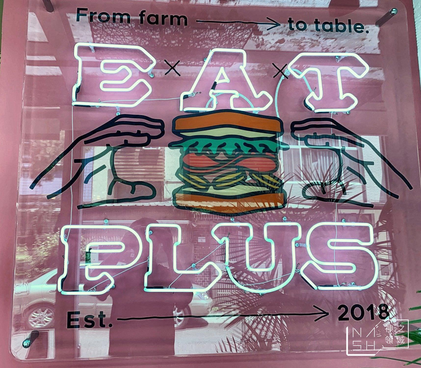EAT PLUS 玩食家