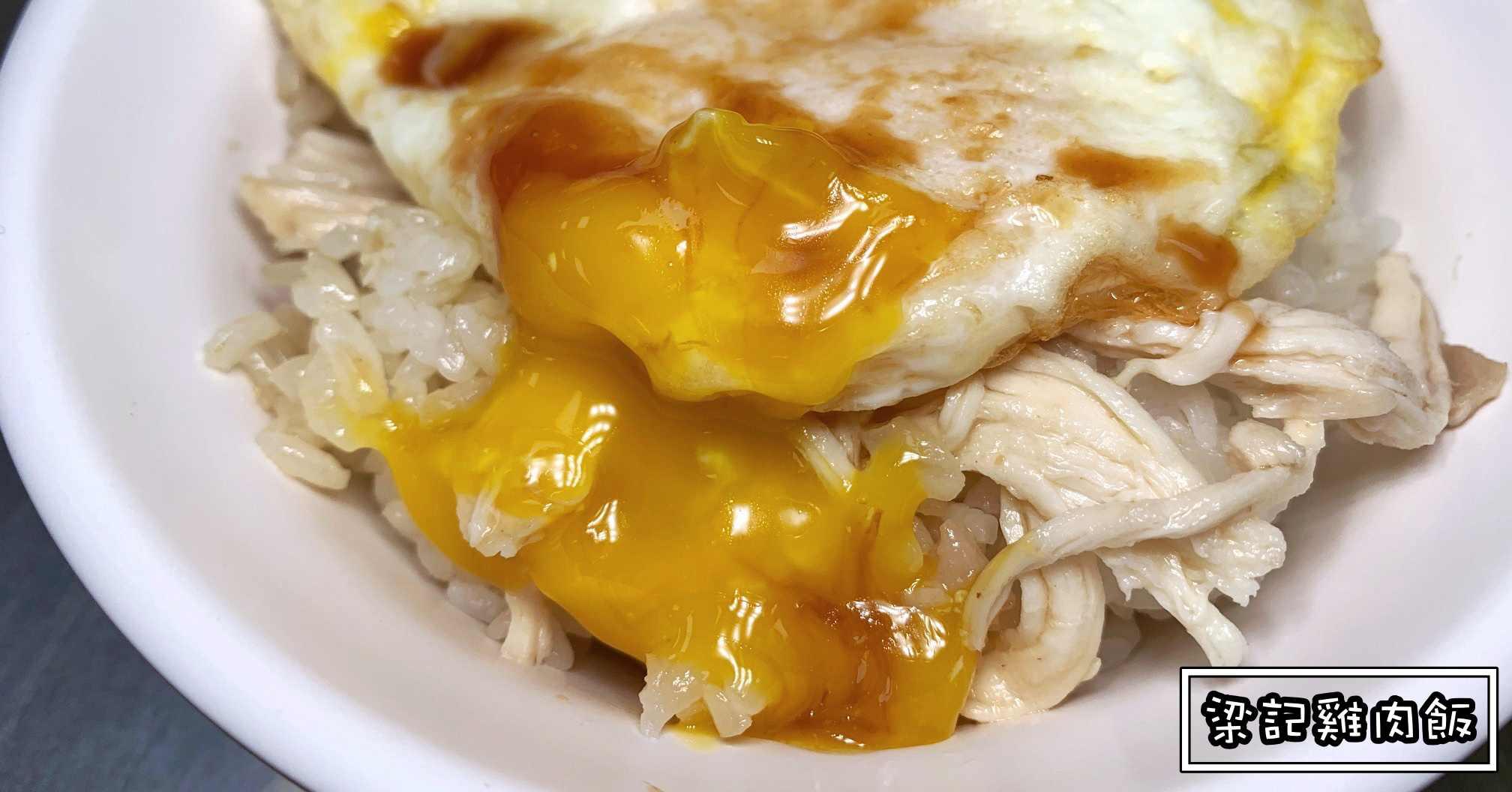 捷運松江南京美食|梁記雞肉飯 人鬼殊途的台北雞肉飯 (菜單價錢)
