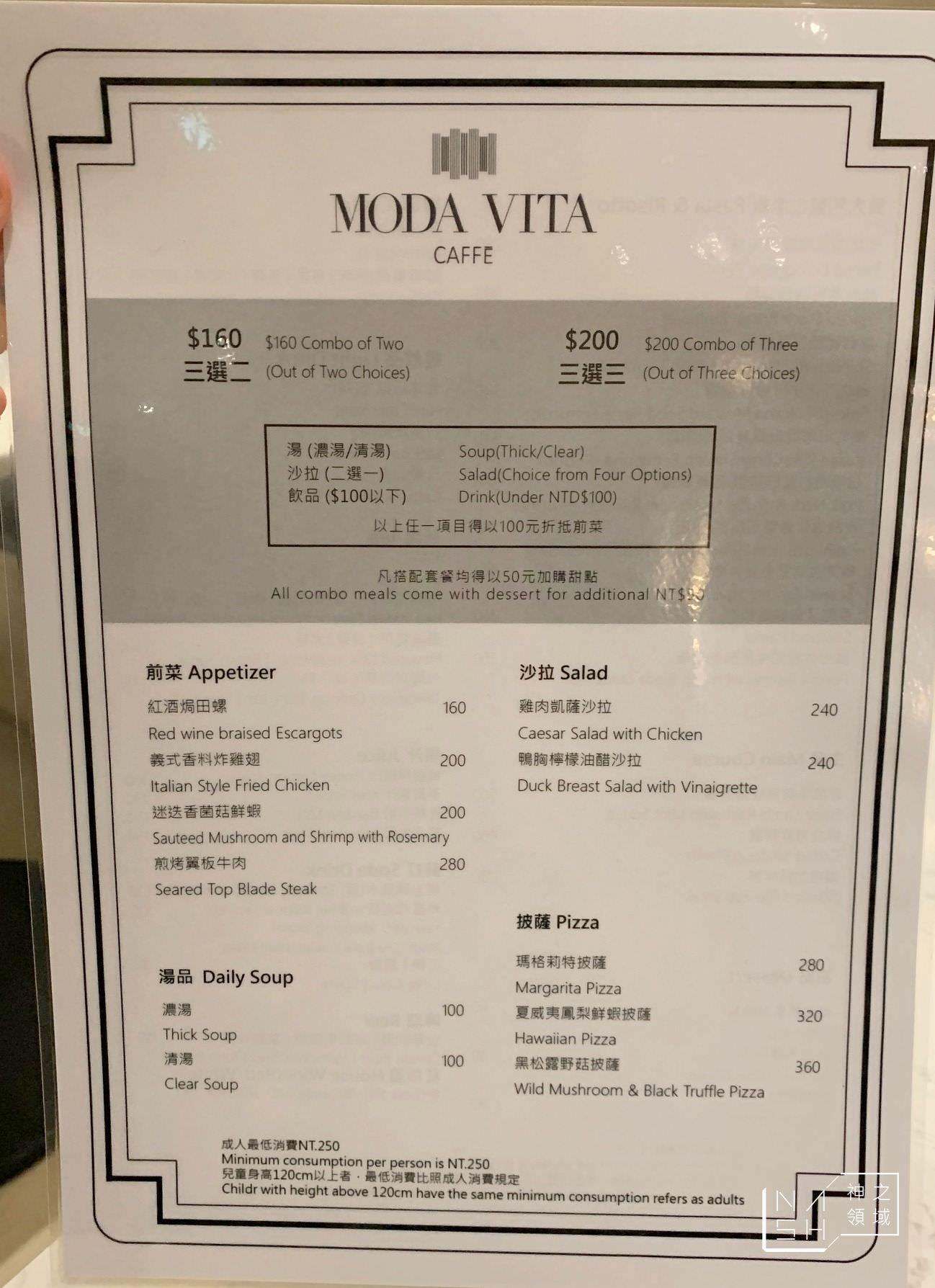 Moda Vita Caffe義式料理