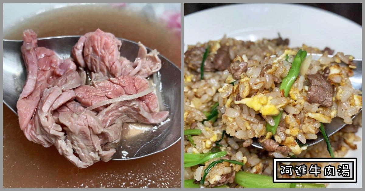 嘉義美食推薦 阿進土產牛肉湯 不輸台南牛肉湯的阿進牛肉湯 (菜單 價錢)