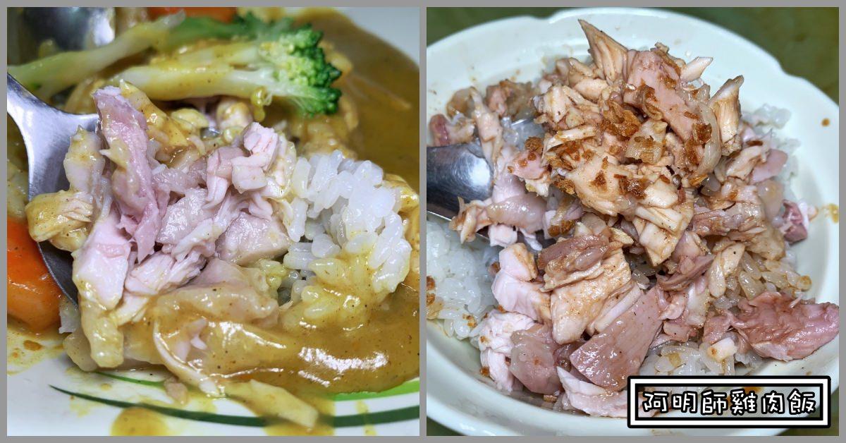 嘉義雞肉飯推薦|阿明火雞肉飯 咖哩雞肉飯跟雞肉飯都是招牌 (菜單價錢)