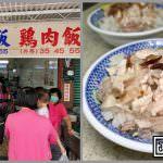 即時熱門文章:嘉義雞肉飯推薦|阿溪雞肉飯 在地人在吃的雞肉飯早餐 (價錢菜單)