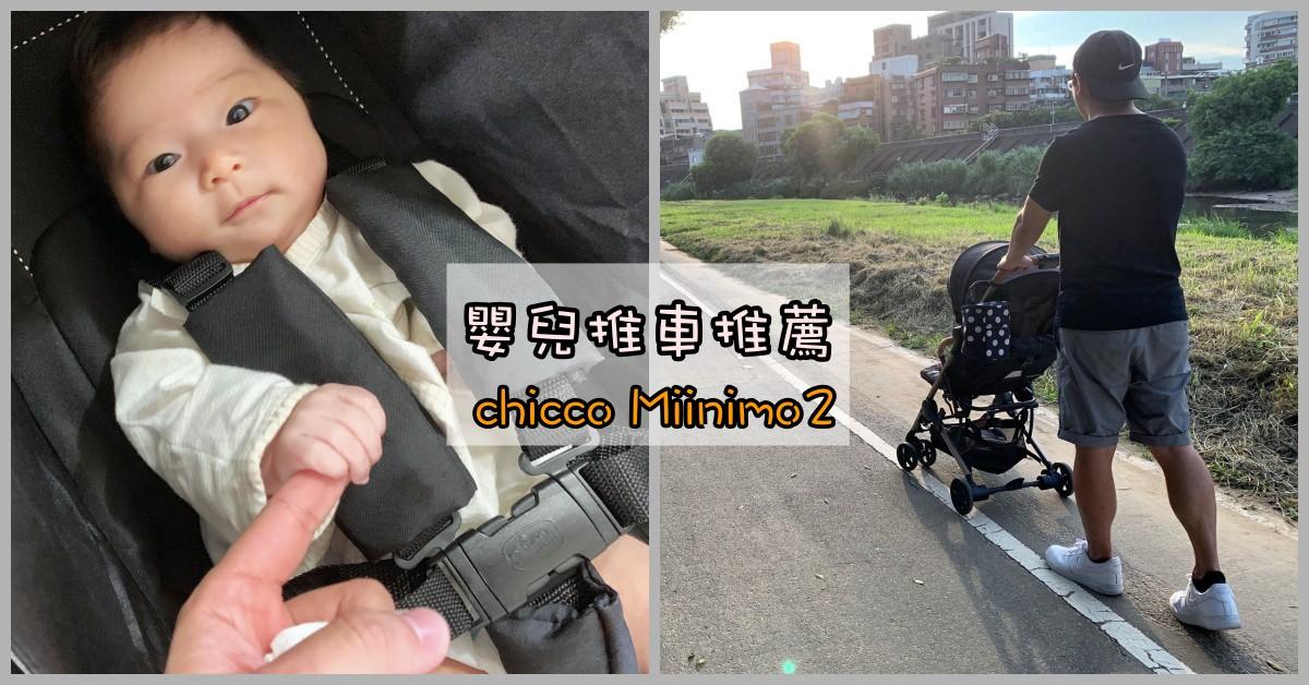 可登機嬰兒推車,登機嬰兒推車,chicco嬰兒推車,chicco Miinimo2 @Nash,神之領域
