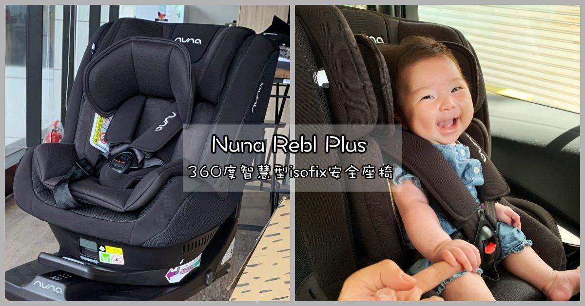 NUNA Rebl Plus,NUNA汽車座椅,NUNA兒童汽車座椅 @Nash,神之領域