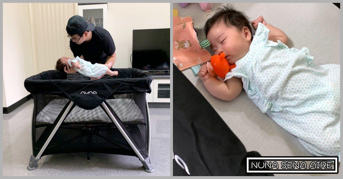 NUNA SENA AIRE,NUNA,NUNA嬰兒床,嬰兒床推薦 @Nash,神之領域