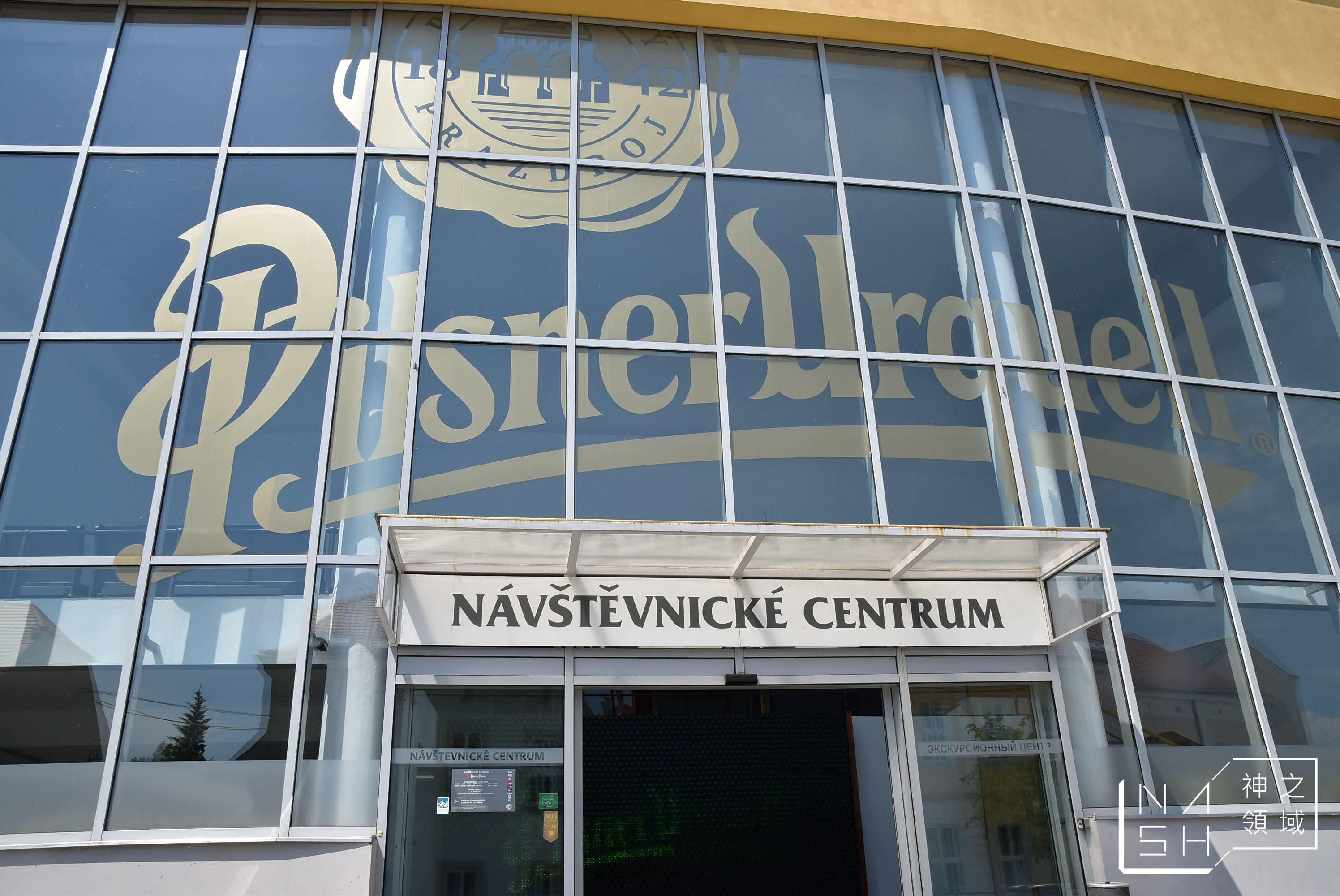 布拉格一日遊,皮爾森啤酒廠,Pilsner Urquell,皮爾森啤酒廠參觀,皮爾森啤酒廠布拉格,皮爾森啤酒廠門票,皮爾森啤酒廠交通 @Nash,神之領域