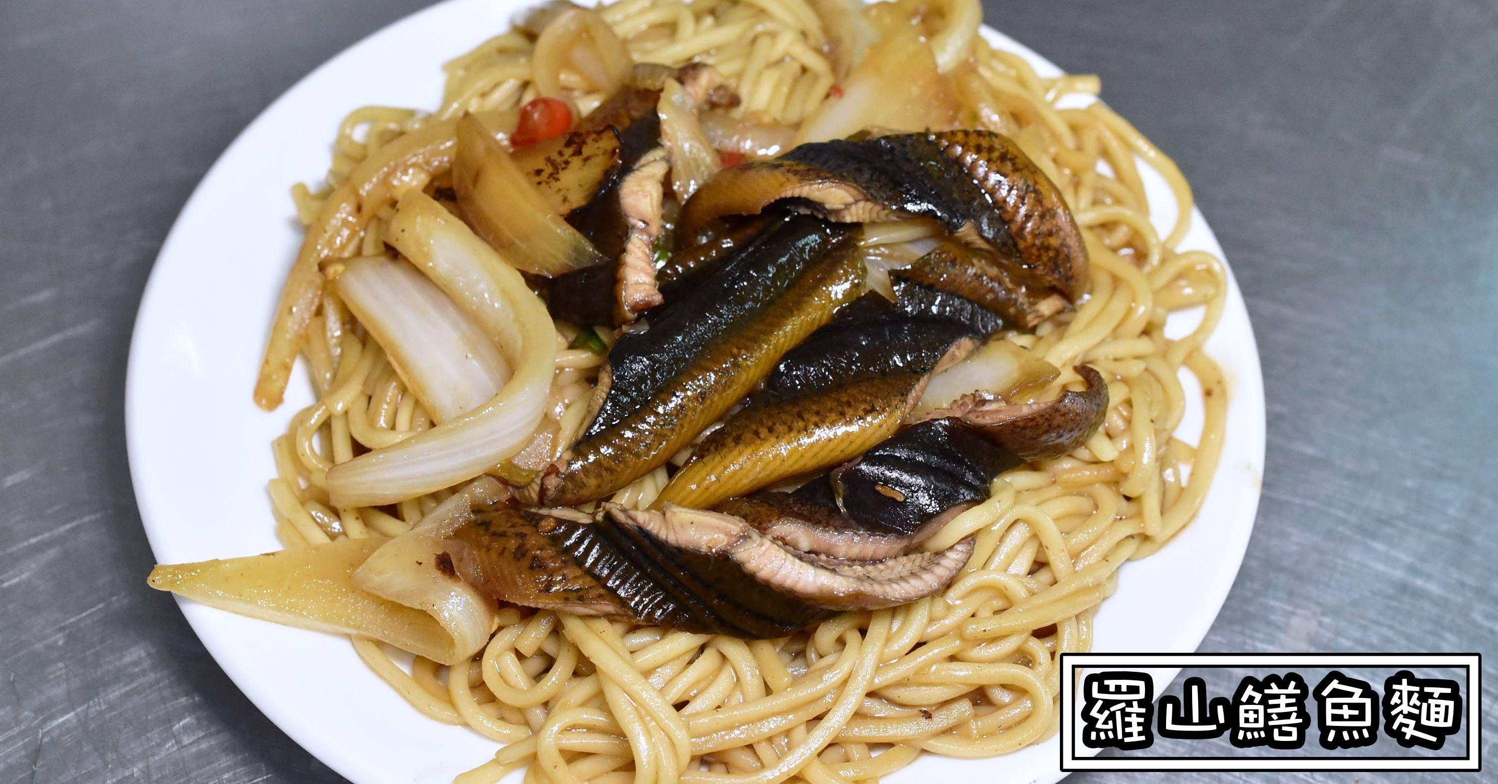 羅山鱔魚麵