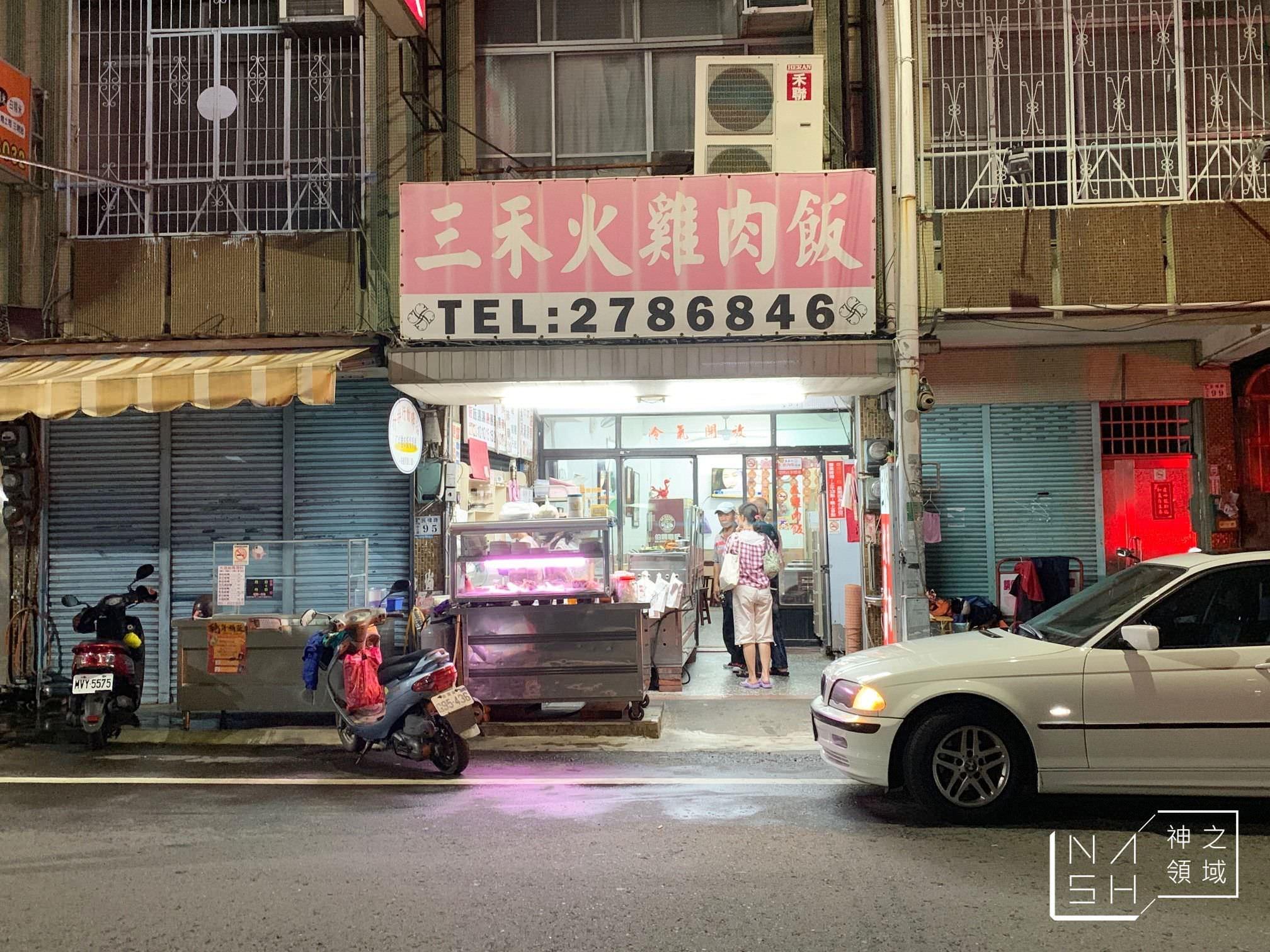 桃城三禾火雞肉飯