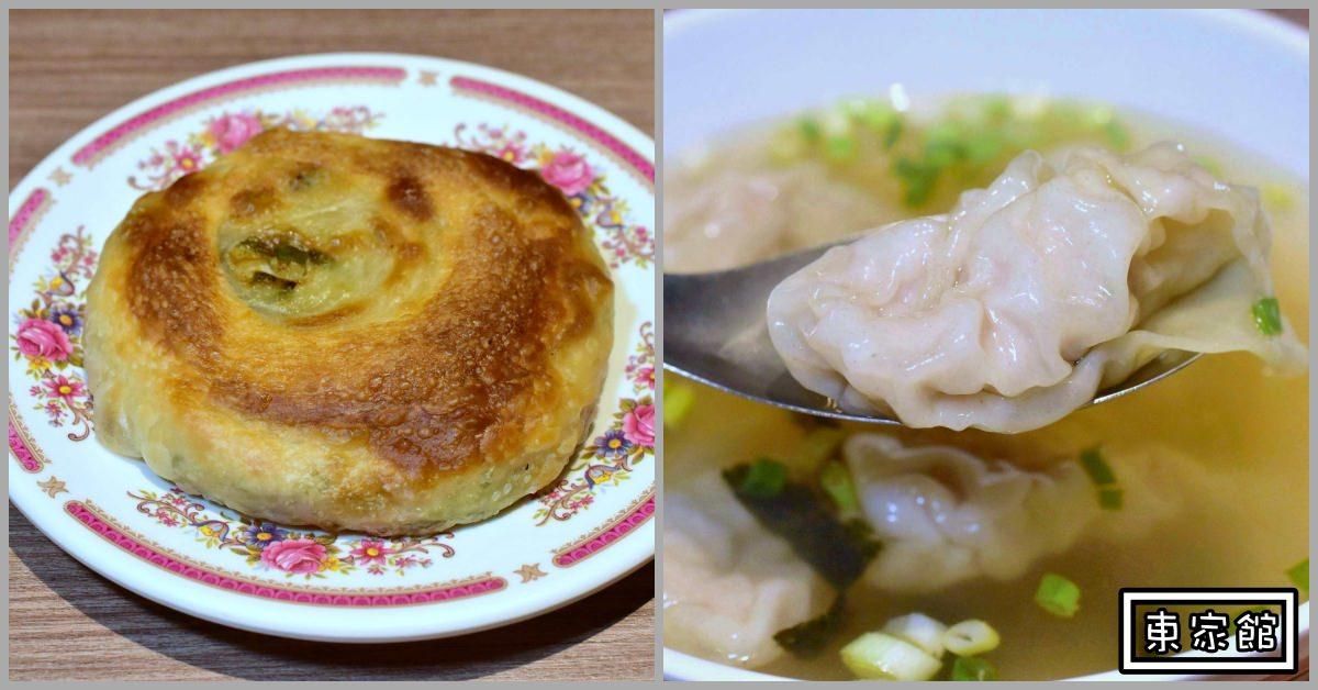 基隆美食推薦|東家館 蔥仔餅 餛飩湯就是專屬基隆早餐 (菜單價錢)