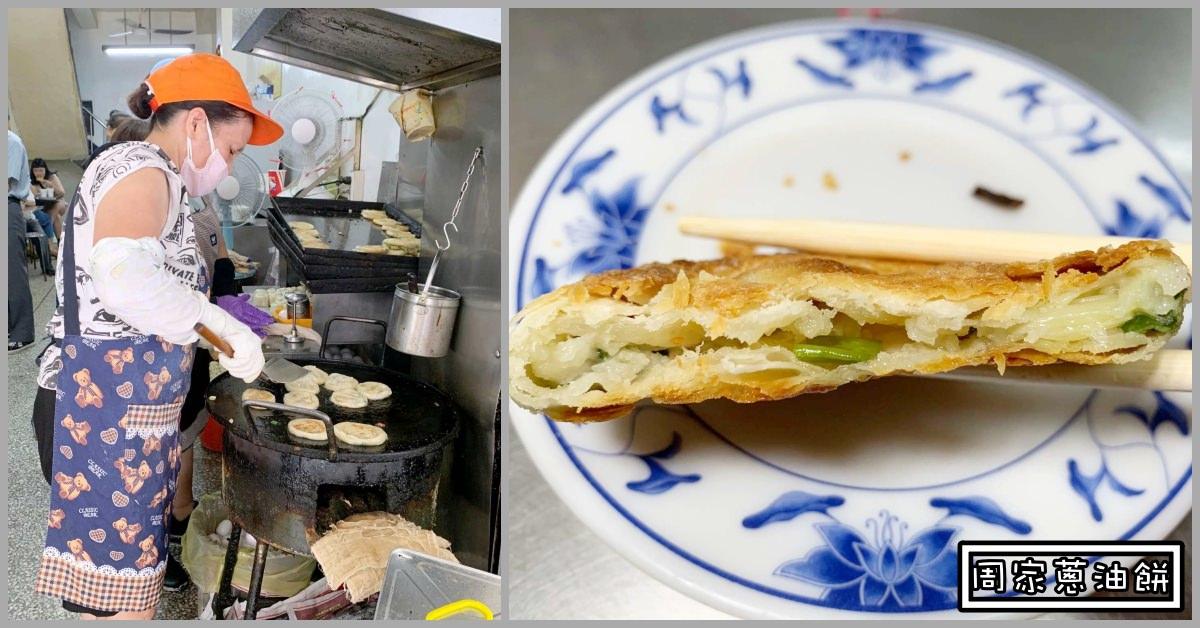 基隆美食推薦|周家蔥油餅 世界好吃的基隆早餐推薦 (菜單價錢)