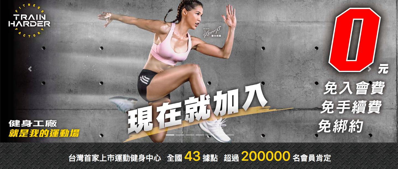 健身工廠費用