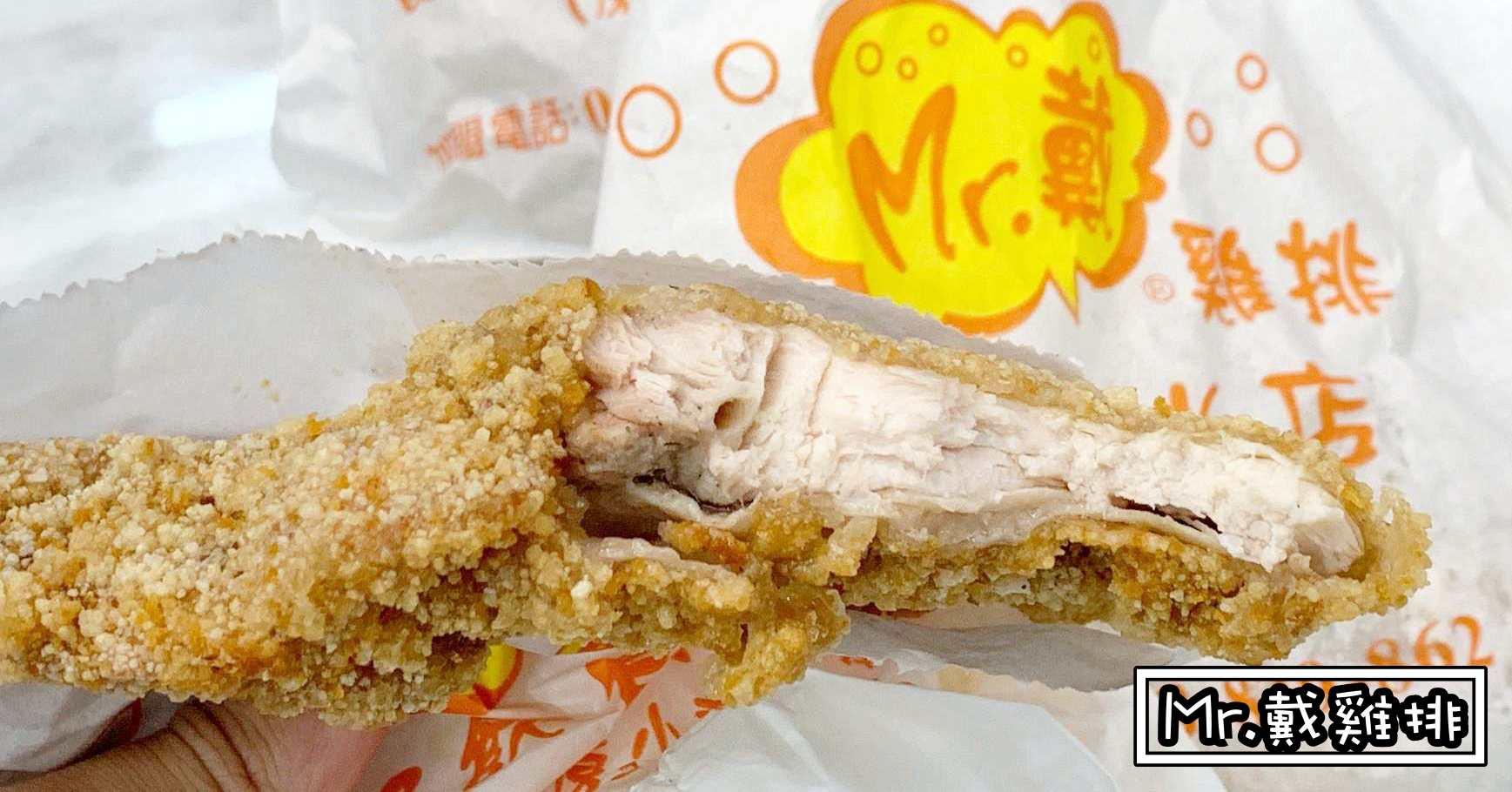 Mr.戴雞排,小戴雞排,Mr.戴雞排菜單,Mr.戴雞排價錢,上新莊美食,上新莊雞排 @Nash,神之領域