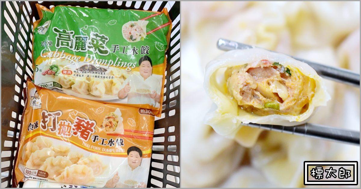 標太郎水餃