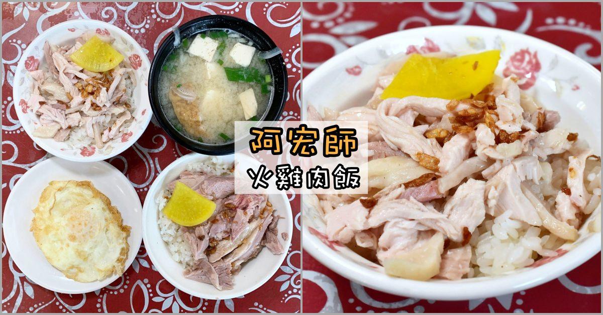 【嘉義火雞肉飯推薦】阿宏師火雞肉飯 (後庄店 菜單)