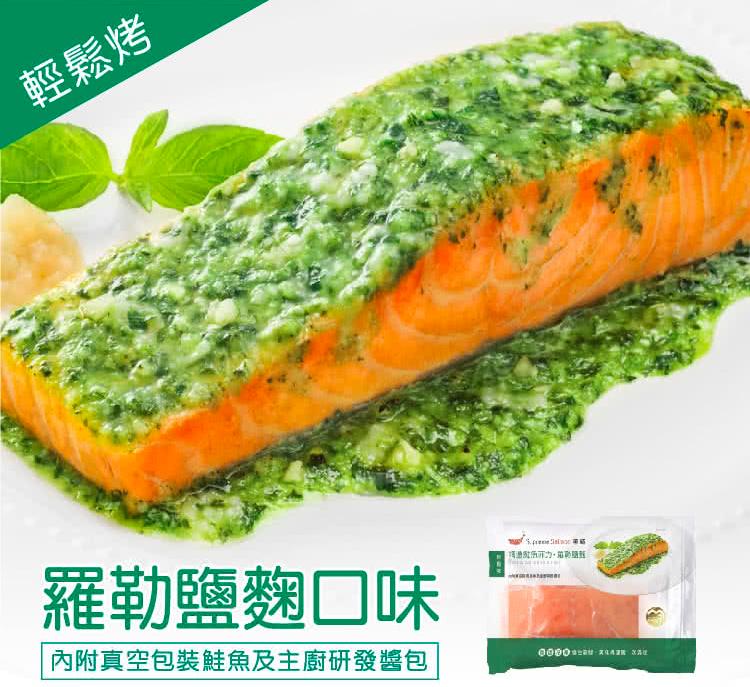 美威鮭魚冷凍