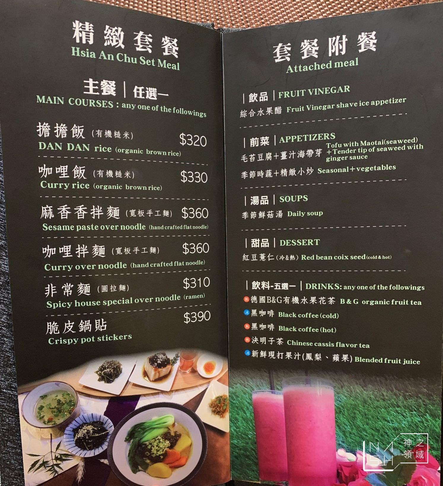 夏安居草食堂
