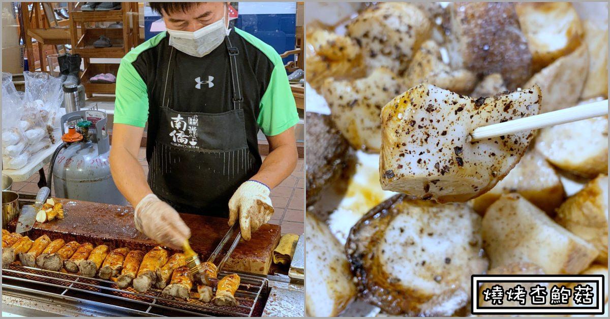 燒烤杏鮑菇 士林夜市美食-人氣超旺的好吃杏鮑菇