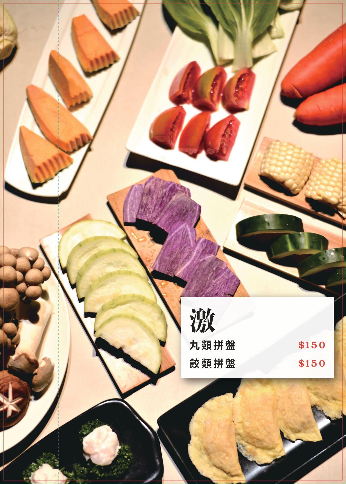 團緣涮涮鍋