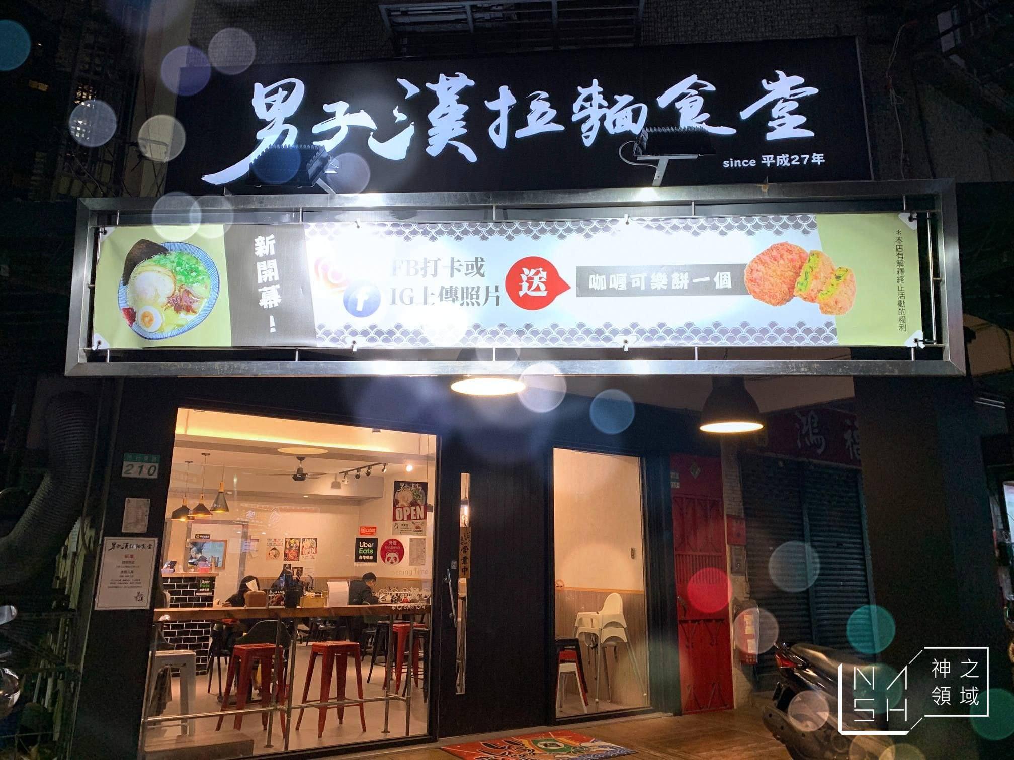男子漢拉麵食堂