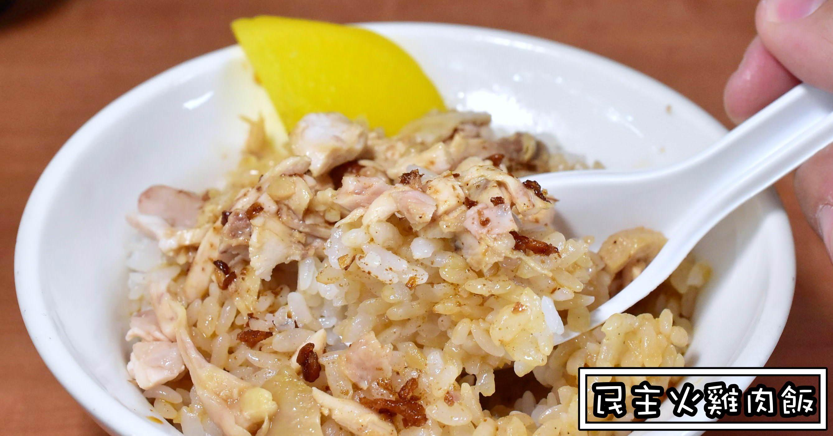 民主火雞肉飯|嘉義火雞肉飯-全是油蔥酥味道的雞肉飯 (菜單價錢)