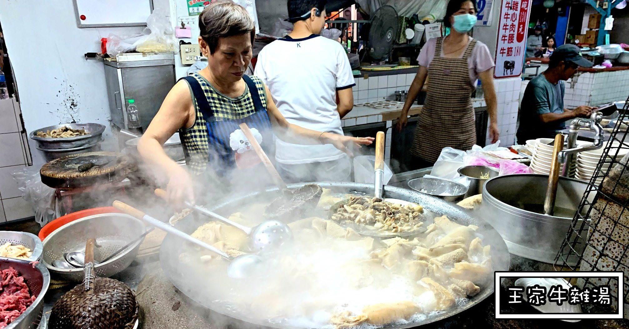 王家牛雜湯 嘉義早餐-東市場超人氣店家 嘉義王媽媽牛雜湯 (菜單價錢)
