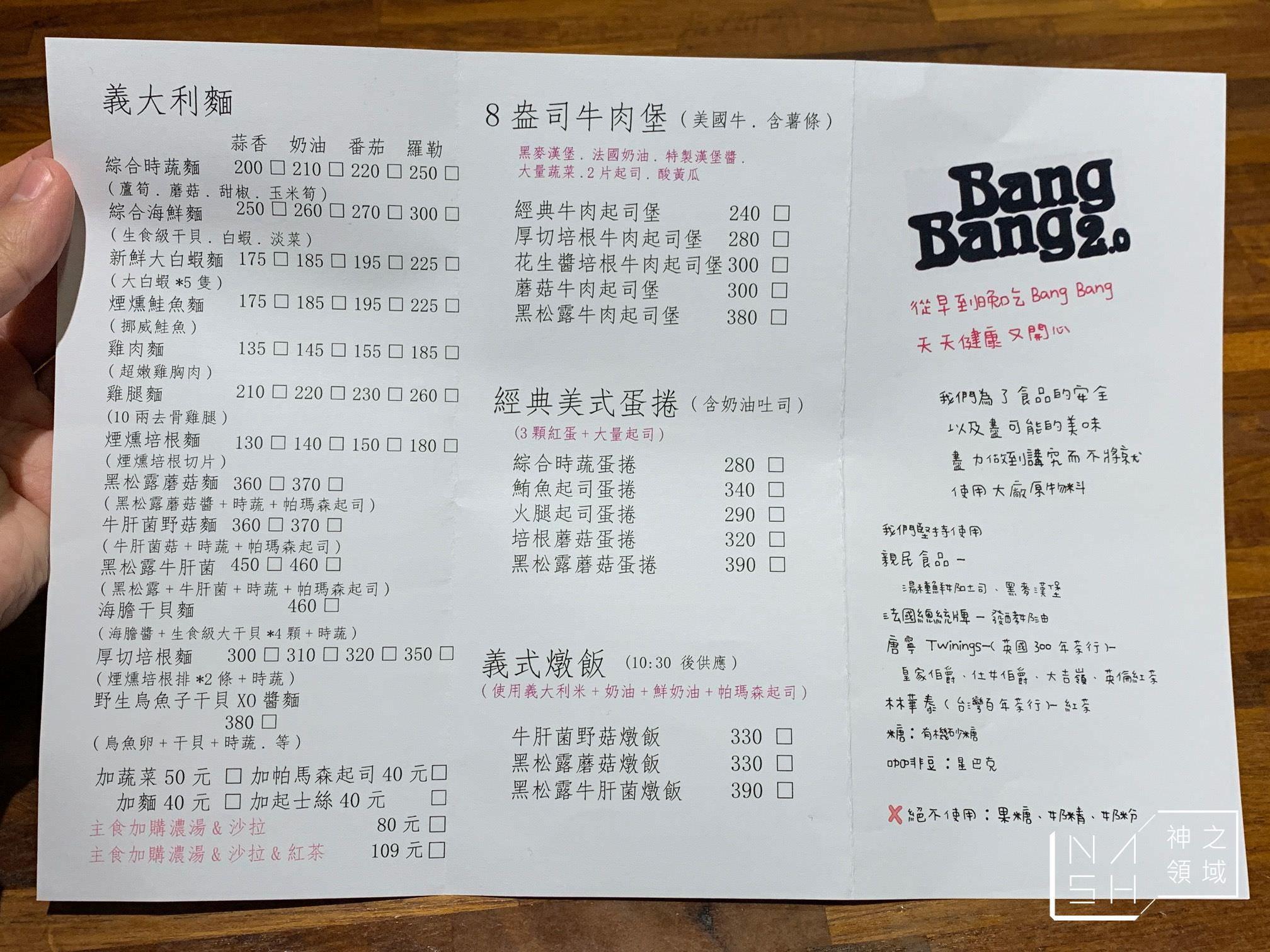BangBang美式餐廳